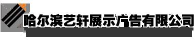 哈尔滨艺轩展示广告有限公司